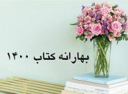 فروش ۱.۷ میلیارد تومانی طرح بهارانه کتاب در آذربایجانشرقی