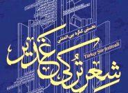 ۴۸۰ اثر به کنگره شعر ترکی غدیر ارسال شد