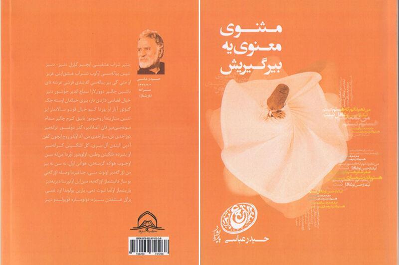 مدخلی بر مثنوی معنوی به زبان ترکی آذربایجانی