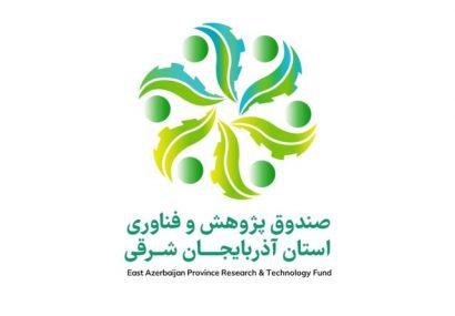 آغاز به کار صندوق پژوهش و فناوری آذربایجانشرقی
