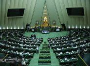 موافقت مجلس با اصلاح قانون مبارزه با پولشویی