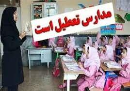 فردا مدارس پنج گانه تبریز تعطیل است