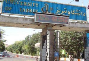 امتحانات دانشگاه تبریز لغو نشده است