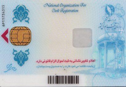 تاخیر در صدور کارت هوشمند ملی موقتی است