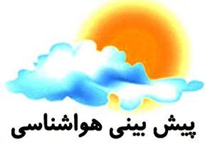 سردی هوا در آذربایجان شرقی تا اواخر هفته ادامه خواهد داشت