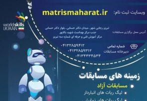 مسابقات آزاد رباتیک تبریز برگزار میشود