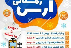 آغاز دور جدید «جشنواره زمستانی ارس» از اول بهمن ماه سال جاری