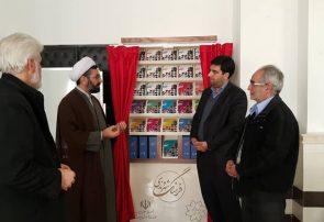 آغاز آموزش هماهنگ شهروندان با «کتب فرهنگ شهروندی»