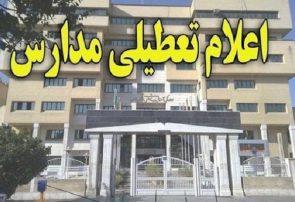 تمام مدارس و دانشگاههای آذربایجان شرقی تا پایان هفته تعطیل شد