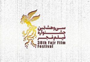 جدول اکران فیلمهای سی و هشتمین جشنواره فیلم فجر در تبریز و منطقه آزاد ارس اعلام شد