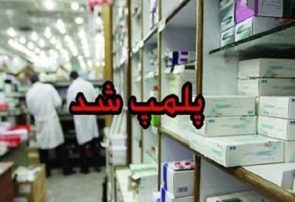 داروخانه ای در تبریز به دلیل گرانفروشی پلمب شد