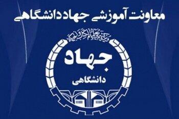 برخی کلاسهای آموزشی جهاددانشگاهی آذربایجان شرقی به صورت مجازی برگزار میشود