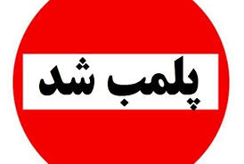 تداوم پلمب مراکز غیر مجاز تفکیک زباله در جنوب غرب تبریز