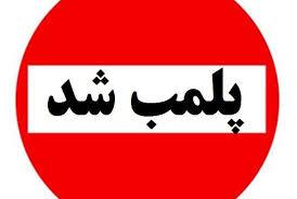 پلمب ۴۵ واحد بازیافت کننده ضایعات و مواد غیر بهداشتی در غرب تبریز