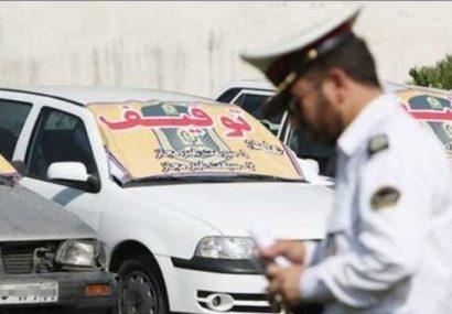 نحوه ترخیص خودروهای توقیفی در آذربایجان شرقی