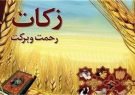 مردم آذربایجان شرقی ۱۹۰ میلیارد ریال زکات پرداخت کردند