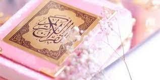 آمرزش درآینه قرآن