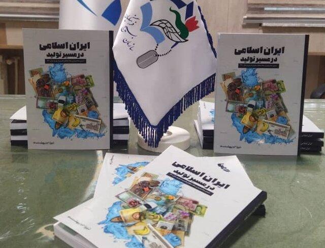"""رونمایی از کتاب """"ایران اسلامی در مسیر تولید"""" در تبریز"""