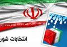 نتیجه نهایی انتخابات شورای شهر سردرود مشخص شد+ اسامی