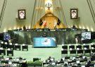 مجلس آماده هر کمکی به دولت برای عبور از شرایط موجود است