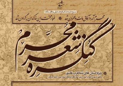 برگزاری سومین کنگره شعر محرم تبریز در شهریور ماه سالجاری