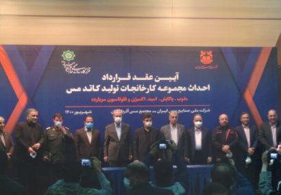 عقد قرارداد احداث مجموعه کارخانجات تولید کاتد مس در مجتمع مس آذربایجان