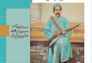 کتاب «یک مَرد… یک شهر؛ ستارخان سردار ملّی مشروطه ایران» منتشر شد