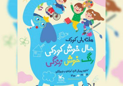 برگزاری آیینهای هفته ملی کودک با شعار حال خوش کودکی رنگ خوش زندگی در آذربایجان شرقی