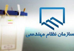 اعضای هیات مدیره سازمان نظام مهندسی ساختمان آذربایجانشرقی انتخاب شدند